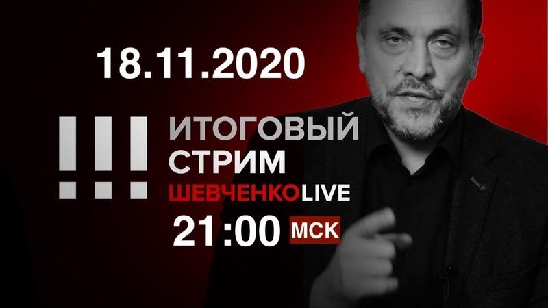 Не нужно приукрашивать страна не готова ко второй волне Большая игра вокруг Карабаха СТРИМ