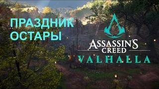 Assassin's Creed Valhalla: ПРАЗДНИК ОСТАРЫ