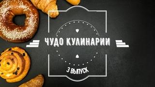 Чудо кулинарии 3 выпуск. Школа 100 (Нижний Тагил), Медиатон 2021, 5 тур.