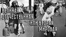 ВЕЛИКАЯ ОТЕЧЕСТВЕННАЯ или ВТОРАЯ МИРОВАЯ Сталин ДеньПобеды ВеликаяОтечественная