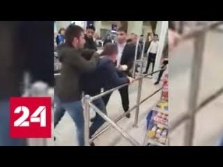 Очевидец снял на видео жестокую драку в торговом центре Ярославля - Россия 24