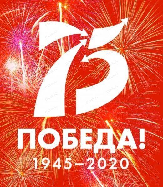 """Цветная картинка, на фоне яркого салюта крупные белые цифры 75(каждую цифру образуют две стрелки), под цифрами белая надпись """"Победа!"""", чуть ниже года """"1945-2020""""."""