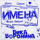Вика Воронина - Дима, с Днем рождения!