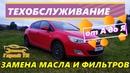 Замена фильтров и масла на Opel Astra J своими руками пошагово.