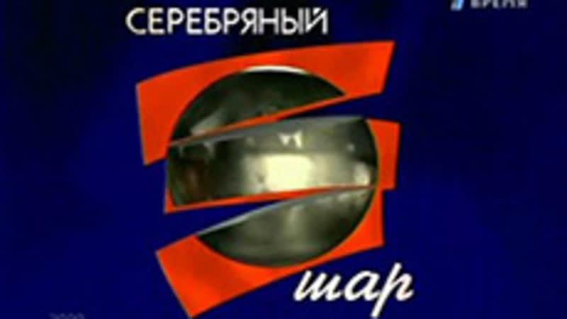 Серебрянный шар 1998 Мерилин Монро