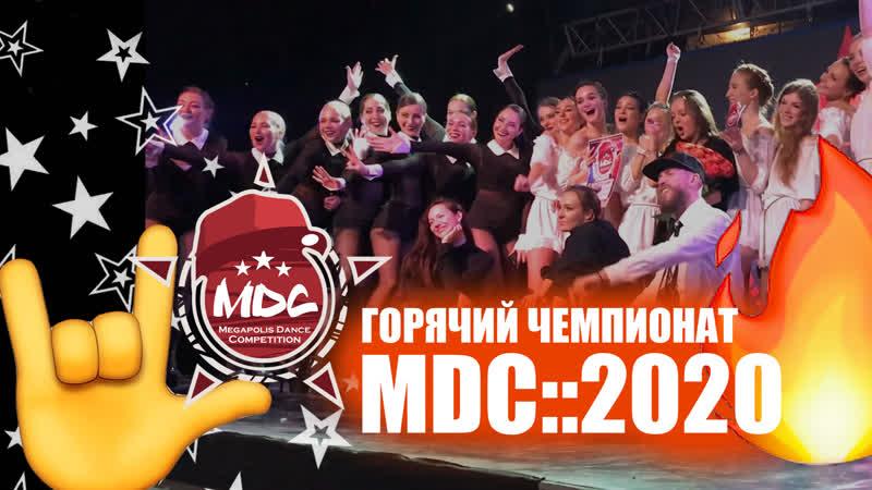REEL MDC 2020 КАК ВСЕ БЫЛО КРУТО