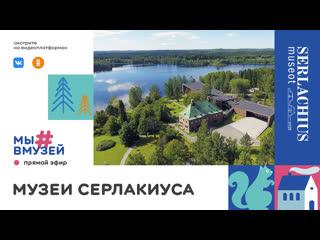 Visit Finland: Музеи Серлакиус