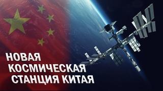 Новая космическая станция Китая, что будет с МКС?