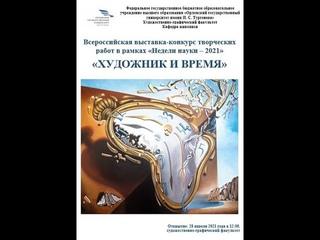 """Открытие всероссийской выставки - """"Художник и время 2021"""""""
