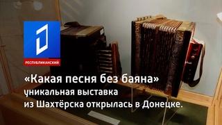 «Какая песня без баяна» - уникальная выставка из Шахтёрска открылась в Донецке. Актуально.