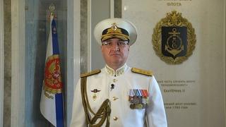 Поздравление командующего Черноморским флотом с Днём ВМФ России