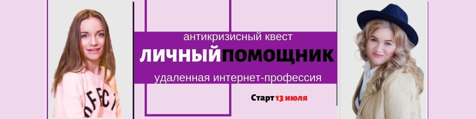 Работа личным помощником удаленно отзывы работа в сети удаленно вакансии москва