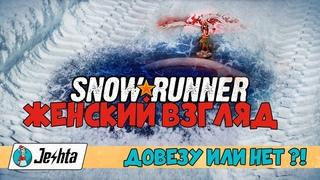 Snow Runner - Женский взгляд: я смогу! Я довезу!