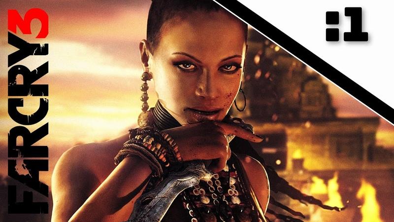 Прохождение ➤ Far Cry 3 Classic Editon Часть 1 Беги Форест беги ➤