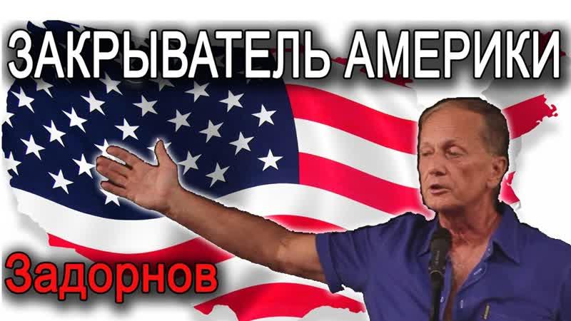 Закрыватель Америки - Михаил Задорнов (Концерт 2014)