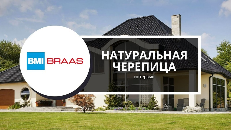 Натуральная черепица BRAAS интервью с представителем компании