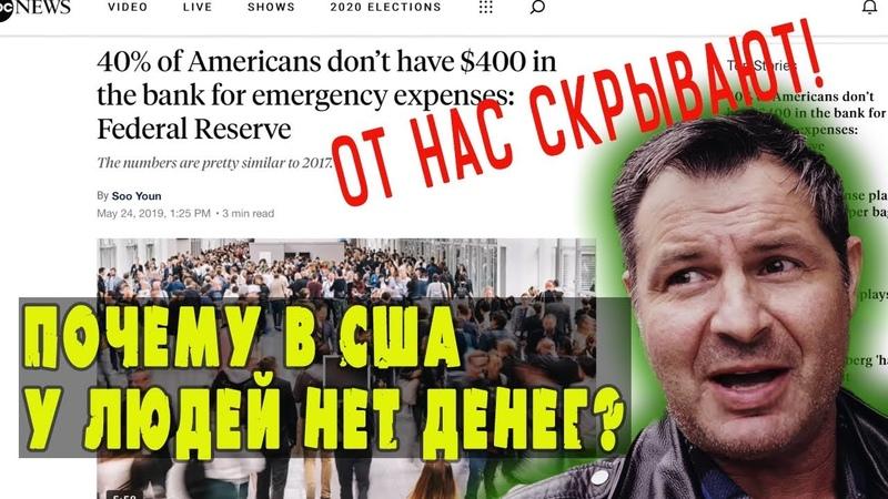 ПОЧЕМУ у американцев в США нет СВОИХ СОБСТВЕННЫХ денег на счету КАК отложить 400 долларов в АМЕРИКЕ