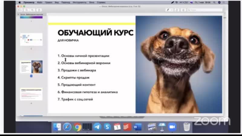 Grono Созидатели Вебинарной воронки Вводный вебинар 01 05 2020