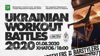 Ukrainian Workout Battles 2020/ Чемпионат Украины по Воркаут батлам