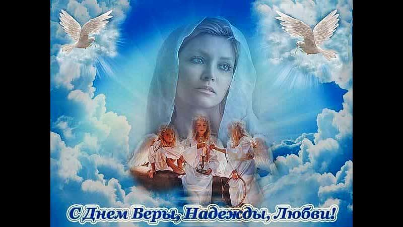 С Днём Веры Надежды и Любви
