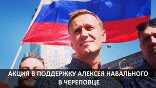 Митинг в поддержку Алексея Навального в Череповце