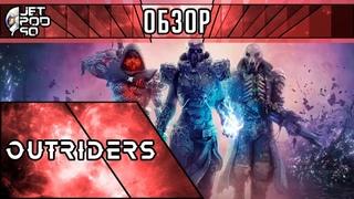 ОБЗОР игры OUTRIDERS от JetPOD90! Выводы после 60 часов: ШЕДЕВР или ПРОВАЛ? Не первый взгляд.