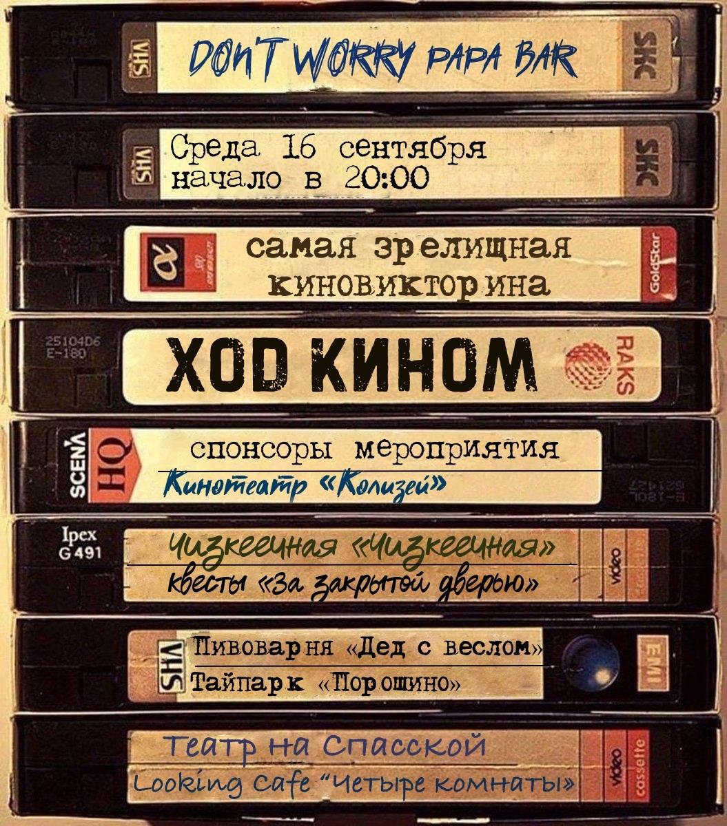Бар «DON'T WORRY PAPA BAR» - Вконтакте