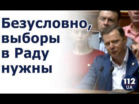 Проведение выборов в ВР по коррумпированным законам - это авантюра, - Ляшко