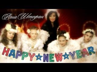 Lena Shtefan - Happy New Year (2014)