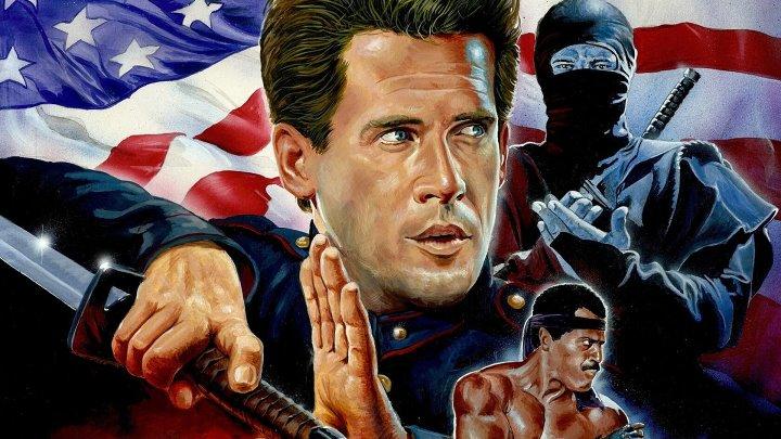 Американский ниндзя American Ninja 1985