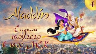 [LIVE] Проходим Disney's Aladdin на 100% - Демо-версия [#4]