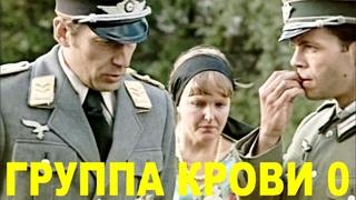 Группа крови ноль 1980 СССР Военный Приключения REM HD p50