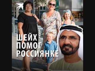 Шейх помог россиянке