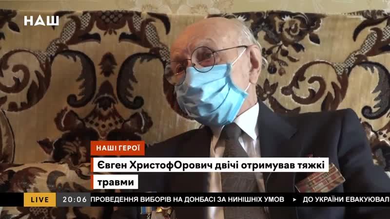 Ветеран Євген Христофорович Не виконав наказ розстріл НАШ 07 05 20
