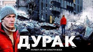 Дурак HD(драма)2014
