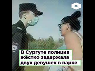 В Сургуте полиция жёстко задержала двух девушек в парке | ROMB