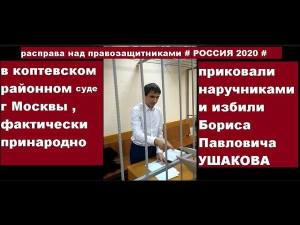 Правозащитника Бориса Ушакова прикованного наручниками и избили в суде г Москвы образец заявления