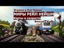 Миры Рейл Нейшн карты и скорости. Играем в Rail Nation вместе с Креа. Май 2021 г.
