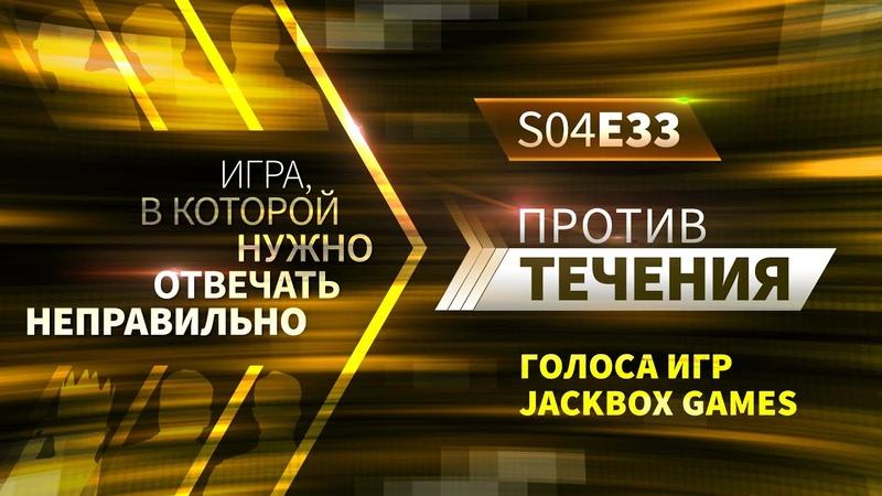 Против течения S04E33 ГОЛОСА ИГР JACKBOX GAMES