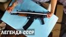 Пневматический АВТОМАТ КАЛАШНИКОВА кал 4 5 мм АКСУ 74 Легенда СССР