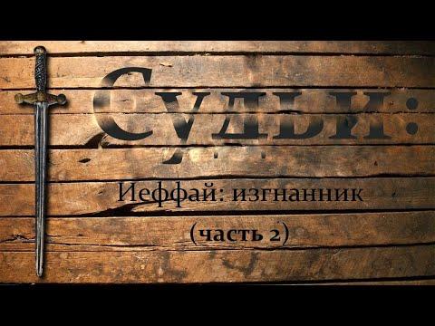 Иеффай изгнанник 2 часть