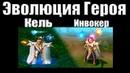 ДОТА 2 Эволюция героя Инвокер 8 Кель