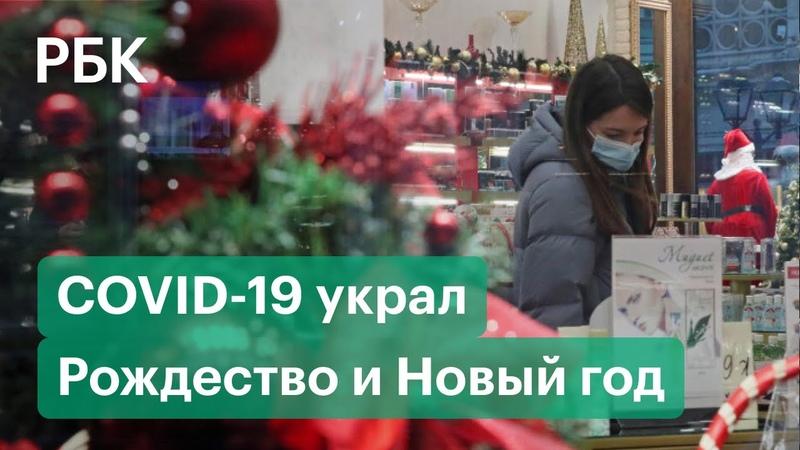 Новый год без корпоративов Коронавирусные ограничения в Москве Сколько потеряет бизнес
