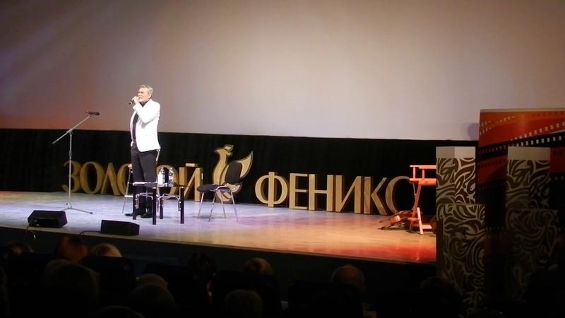 Золотой Феникс 2018 Александр Михайлов vol 2 смотреть онлайн без регистрации