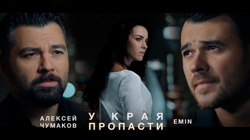 EMIN Алексей Чумаков У края пропасти премьера