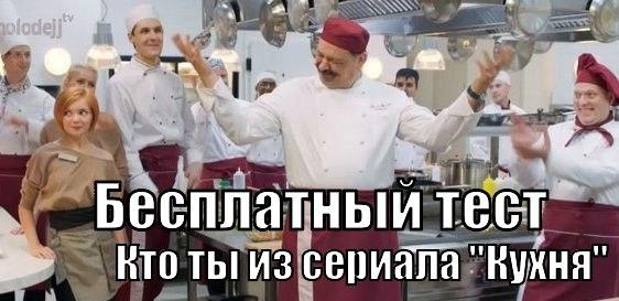 тест кто ты из кухни с картинками