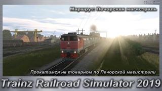 Trainz Railroad Simulator 2019 Прокатимся на товарном по Печорской магистрали