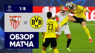 Севилья - Боруссия Дортмунд - 2:3. Обзор 1-го матча 1/8 финала Лиги чемпионов