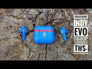 Skullcandy Indy Evo - Обзор спортивных TWS-наушников