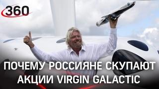 Бренсон победил в космической гонке миллиардеров. Россияне скупают акции Virgin Galactic